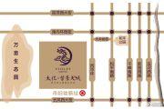 太化・紫景天城交通图