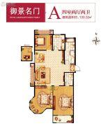 开元盛世4室2厅2卫130平方米户型图