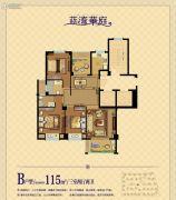 蓝湾华庭3室2厅2卫115平方米户型图