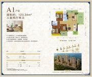 御景豪庭3室2厅2卫123平方米户型图