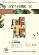 保利香榭里公馆3室2厅1卫115平方米户型图
