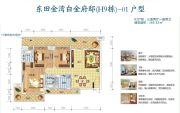 东田金湾3室2厅2卫165平方米户型图