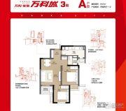 万科城2室2厅1卫77平方米户型图