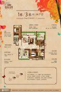 金融街花溪小镇4室1厅2卫142平方米户型图