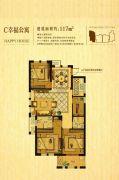 金地家园・公寓4室2厅2卫117平方米户型图