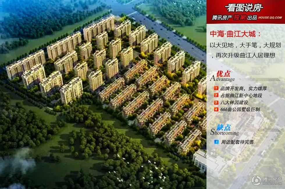 中海·曲江大城:打造666亩公园墅级巨制