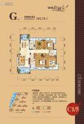 银泰红城五期逸墅4室2厅2卫141平方米户型图