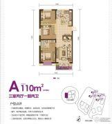 绿地・香树花城3室2厅2卫110平方米户型图
