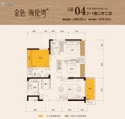 金色海伦湾3室2厅2卫98平方米户型图