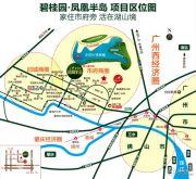 碧桂园凤凰半岛(四会)交通图