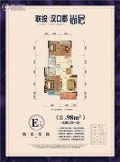 联投汉口郡3室2厅1卫98平方米户型图