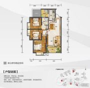 白金壹号3室2厅1卫87平方米户型图