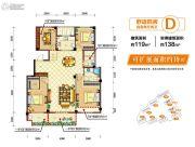 佳源优优城南4室2厅2卫119平方米户型图