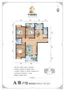 华盛国际3室2厅2卫135--137平方米户型图