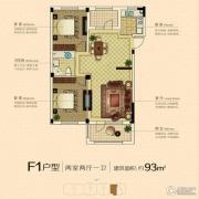 澳海澜庭2室2厅1卫93平方米户型图