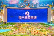 长沙恒大文化旅游城沙盘图