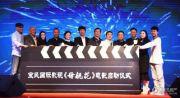 华谊兄弟文化城实景图