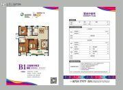 新城吾悦广场3室2厅2卫121平方米户型图