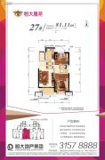 恒大华府2室2厅1卫81平方米户型图