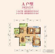 紫金华府3室2厅2卫130--131平方米户型图