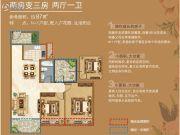 凯旋花园2室2厅1卫87平方米户型图