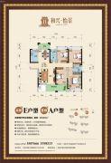 和兴・怡景4室2厅2卫128平方米户型图