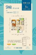 京源上景3室2厅2卫0平方米户型图