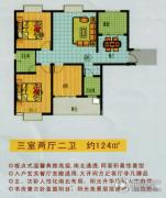 金西华庭3室2厅2卫120--124平方米户型图
