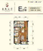 山水云亭3室2厅1卫103平方米户型图