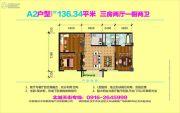 时代嘉都2期3室2厅2卫136平方米户型图