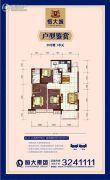 呼和浩特恒大城3室2厅2卫120平方米户型图