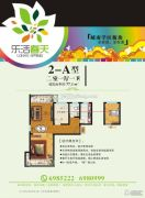 乐活春天2室1厅1卫77平方米户型图