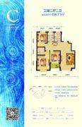 七星九龙湾3室2厅2卫138平方米户型图
