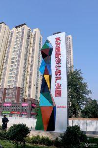 东方国际设计师产业园一期缤纷新时代