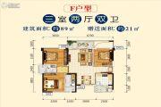 文泉・理想城邦3室2厅2卫89平方米户型图