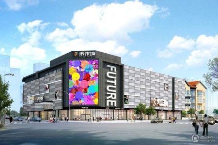 未来城三期・未来城生活广场