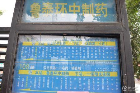 一诺・阳光鑫城