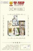 西湖花园2室2厅1卫111--115平方米户型图