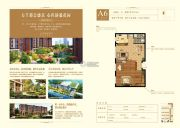 大悦城1室2厅1卫83平方米户型图