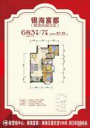 银海富都3室2厅1卫100平方米户型图