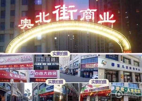 奥北公元商铺实景图