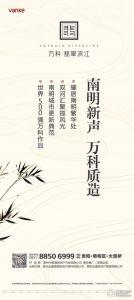 万科・翡翠滨江