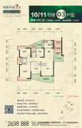 万豪世家2期4室2厅2卫143--144平方米户型图