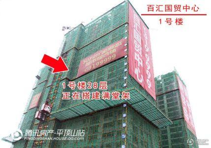 百汇国贸中心