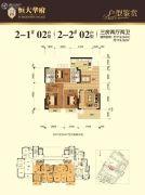南宁恒大华府3室2厅2卫119平方米户型图