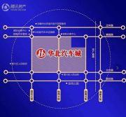华北汽车城交通图