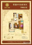 常德华顿公馆3室1厅2卫146--150平方米户型图