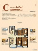中南世纪城4室2厅2卫143平方米户型图