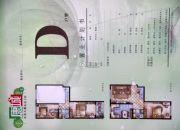 康城三期3室2厅2卫0平方米户型图