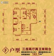 同顺花园3室2厅2卫143平方米户型图